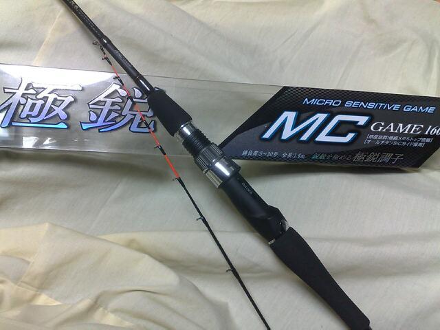 極鋭MC発売!